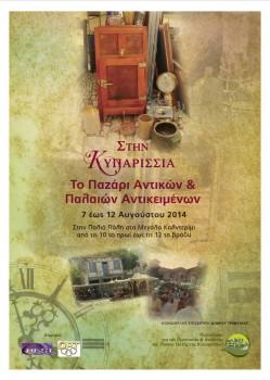 pazari_kyparissia
